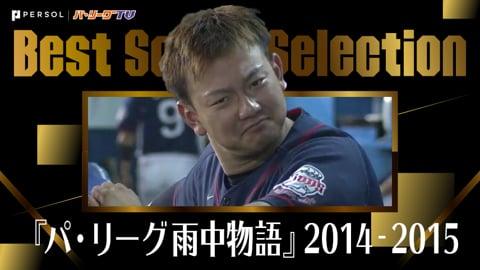 《Best Scene Selection》『パ・リーグ雨中物語』2014-2015