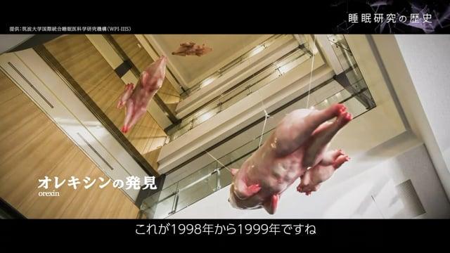 柳沢 正史 先生:睡眠覚醒の謎に挑む -Special edition- Part1