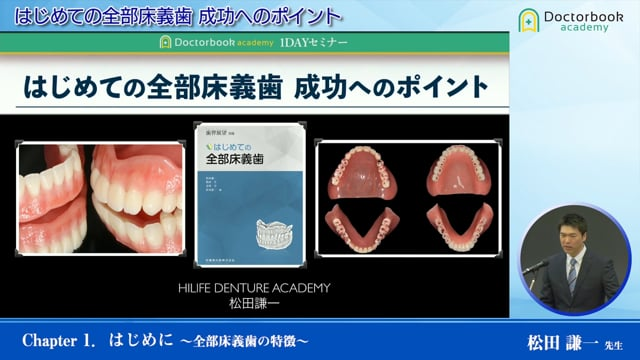 #1 はじめに ~全部床義歯の特徴~