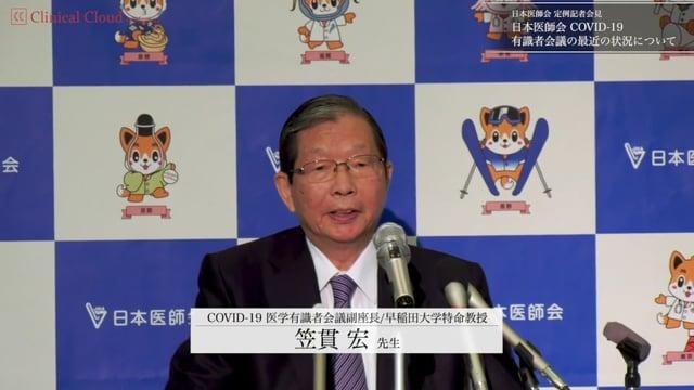 ④日本医師会COVID-19有識者会議の最近の状況について