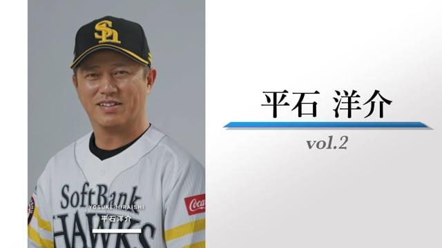 平石洋介#2「スポーツバックス所属アスリート&スペシャリストがあなたの質問に答えます」
