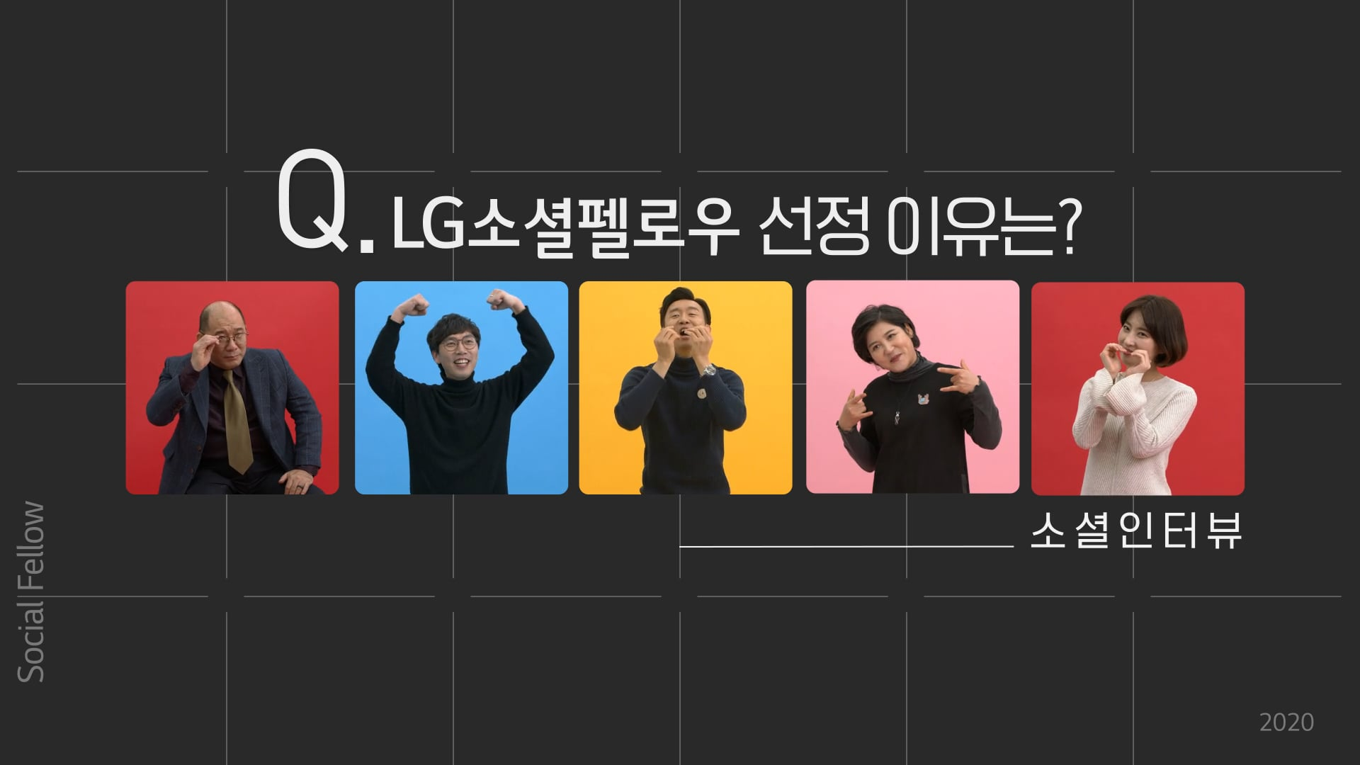 LGSC_소셜인터뷰(official)
