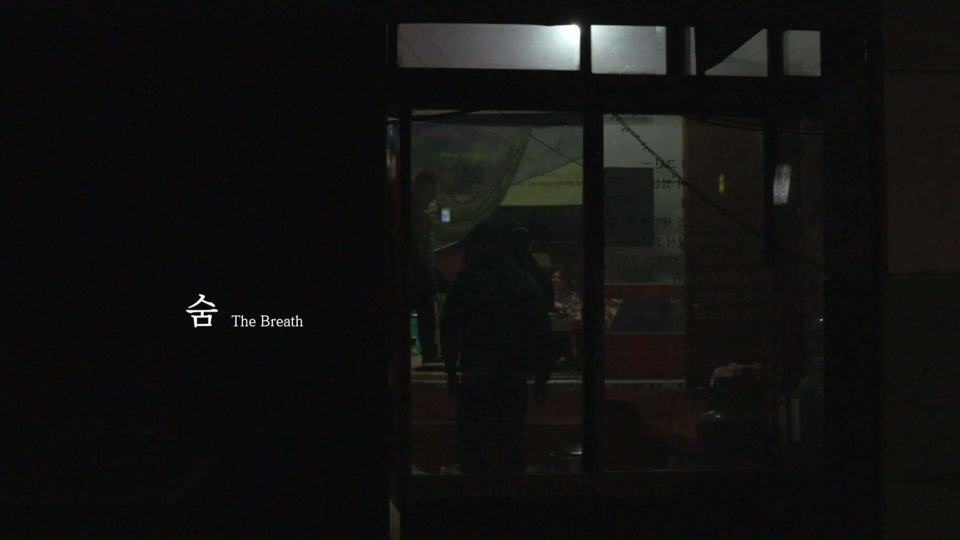 숨(The Breath)