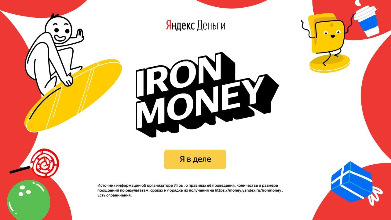 Яндекс Деньги — Iron Money