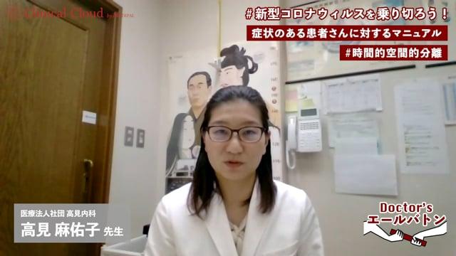 【発熱患者の対応マニュアル作成・運用】三重県 伊勢市 高見 麻祐子先生