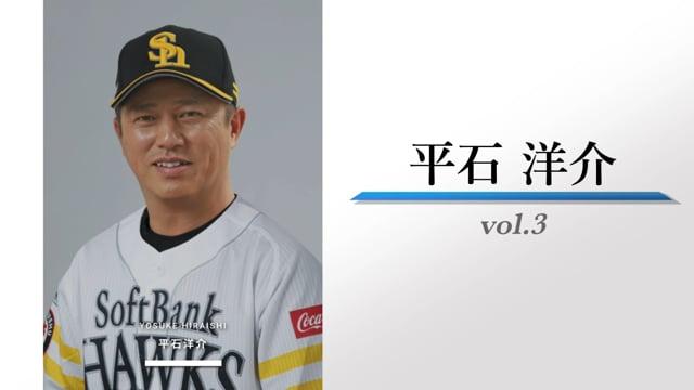平石洋介#3「スポーツバックス所属アスリート&スペシャリストがあなたの質問に答えます」