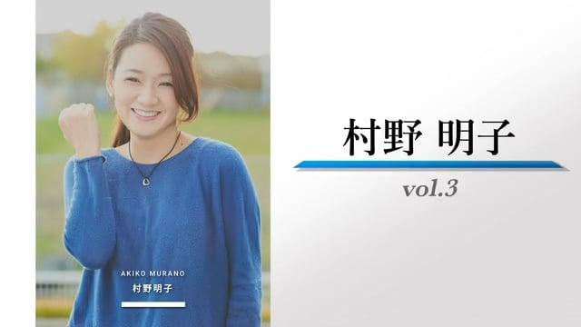 村野明子#3「スポーツバックス所属アスリート&スペシャリストがあなたの質問に答えます」