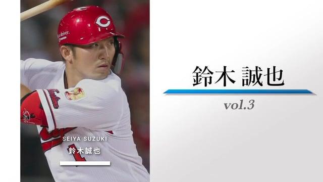 鈴木誠也#3【スポーツバックス所属アスリート&スペシャリストがあなたの質問に答えます】