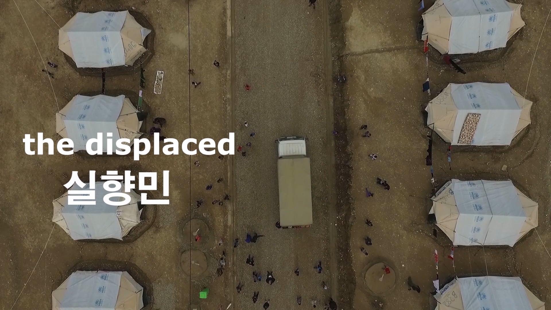 실향민(Displaced)