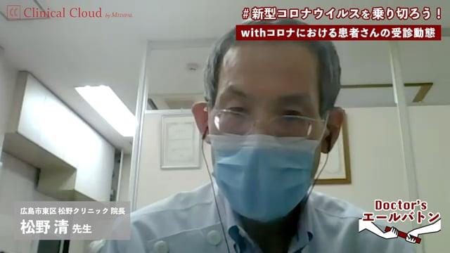 【感染防止対策防護服の工夫・感染疑いのある患者さんの対応】広島県 広島市 松野 清先生