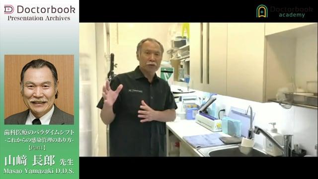 【オススメ動画 Pick UP】歯科医療のパラダイムシフト -これからの感染管理のあり方-