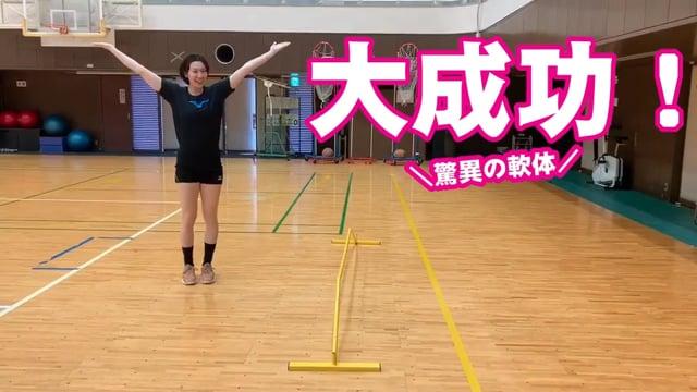 エアリービーズ式リンボーダンスに挑戦!