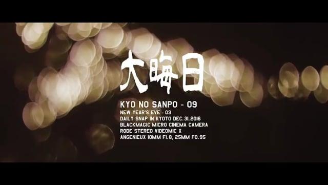 京の散歩 09