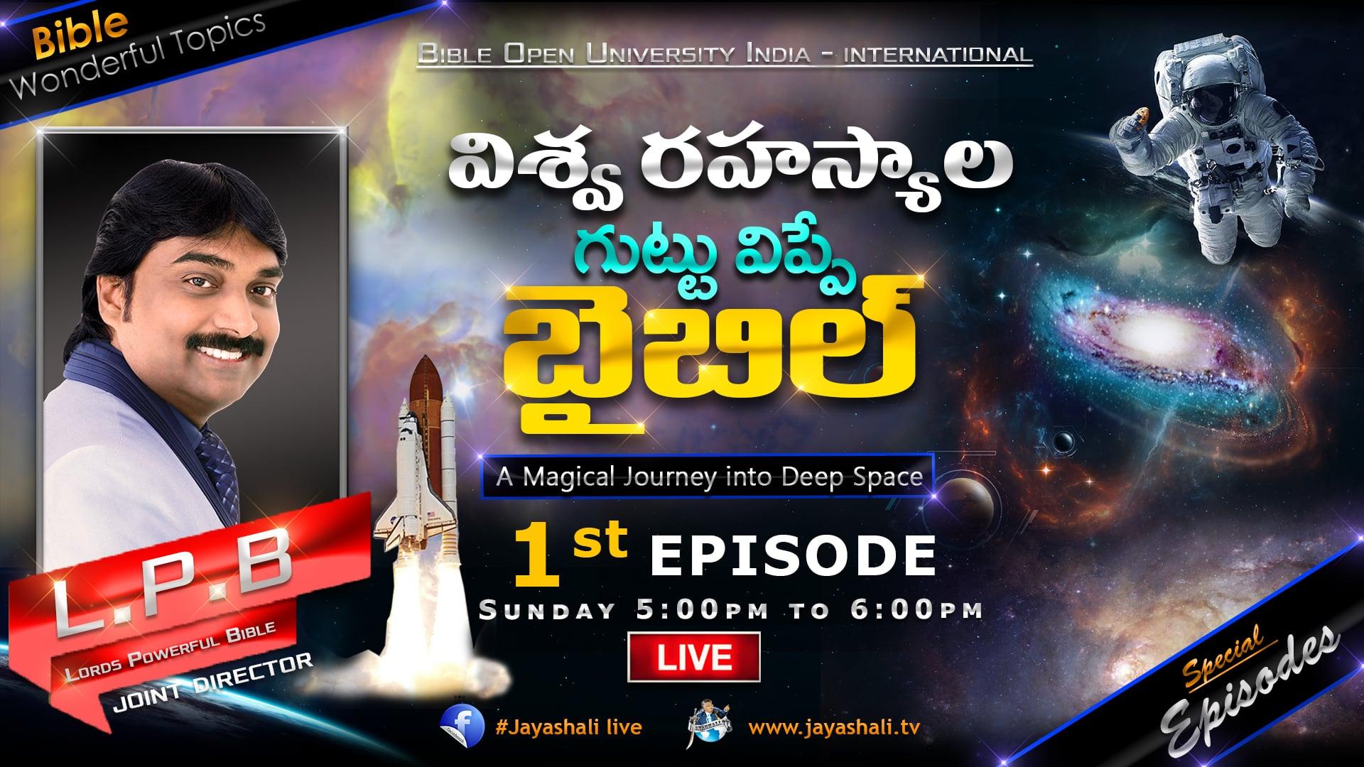 విశ్వరహస్యాల  గుట్టు విప్పే బైబిల్ | Part-1 | L.P.B | Jayashali live