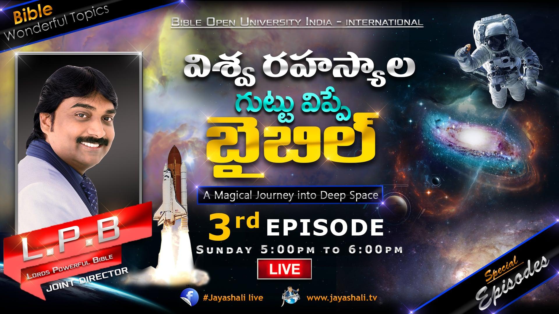 విశ్వరహస్యాల  గుట్టు విప్పే బైబిల్ |  Part-3 | L.P.B | Jayashali Live