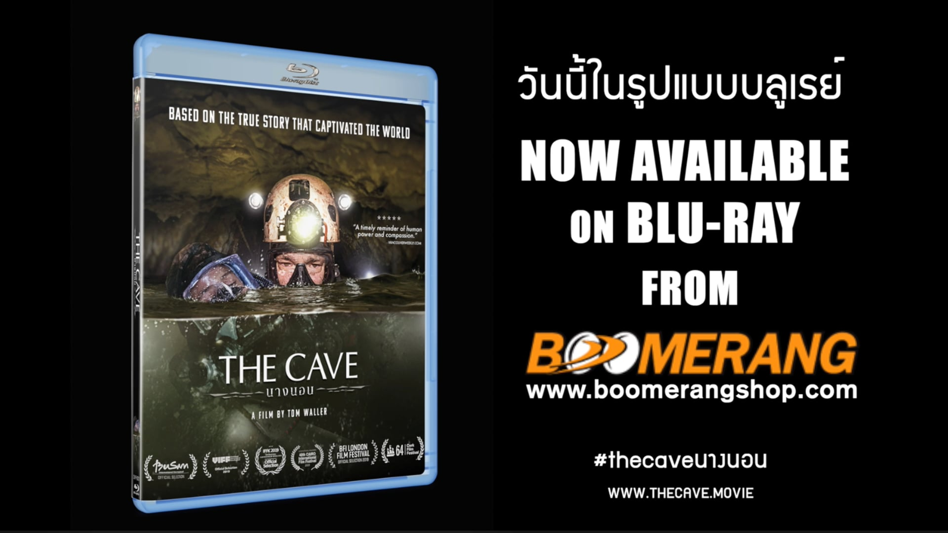 The Cave - Teaser Trailer