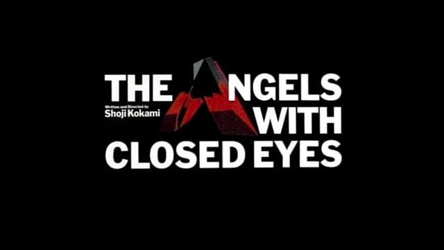 天使は瞳を閉じて・インターナショナルヴァージョン