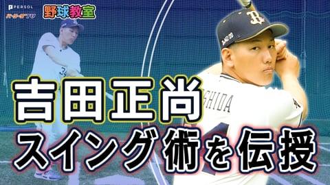 オリックス吉田正尚選手が教える「ボールに当たる!安定したスイングのコツ」
