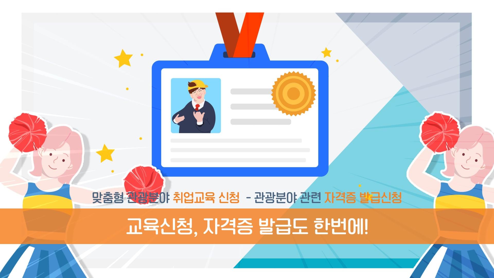 한국관광공사_관광일자리센터 홍보모션그래픽