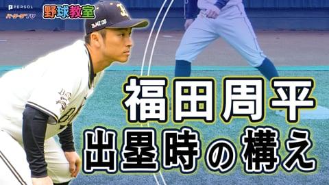 オリックス福田周平選手が教える「出塁時に役立つ!リード&構え方」