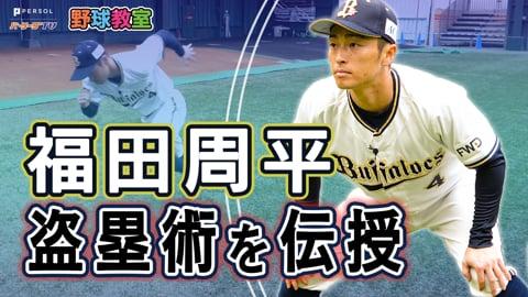 オリックス福田周平選手が教える「盗塁の成功率を上げる!走り出しのコツ」