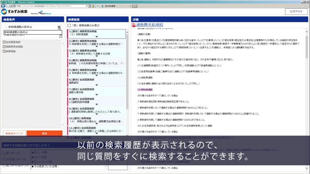 NTTアドバンステクノロジー株式会社さま_マッチマニュアル紹介動画