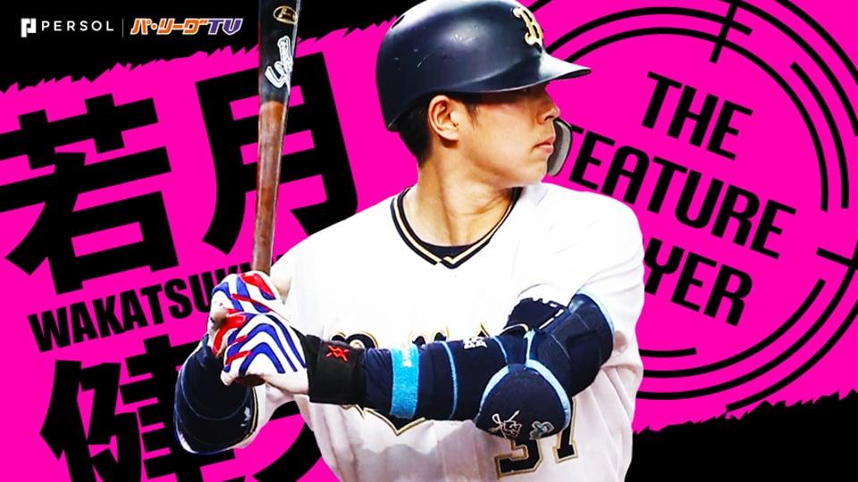 《THE FEATURE PLAYER》【猛牛に金棒】B若月 新打撃フォームで『打てる捕手』に大変身!!