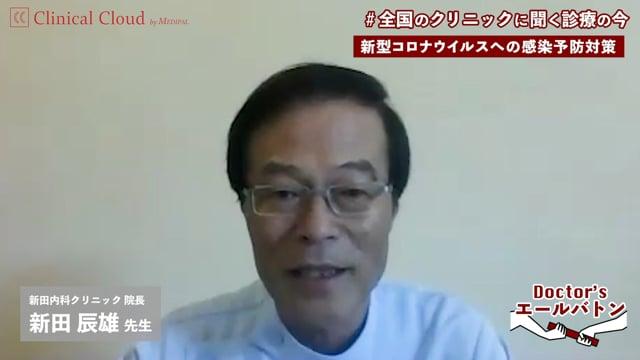 【院内動線の明瞭化への取組み 】鳥取県 倉吉市 新田 辰雄 先生