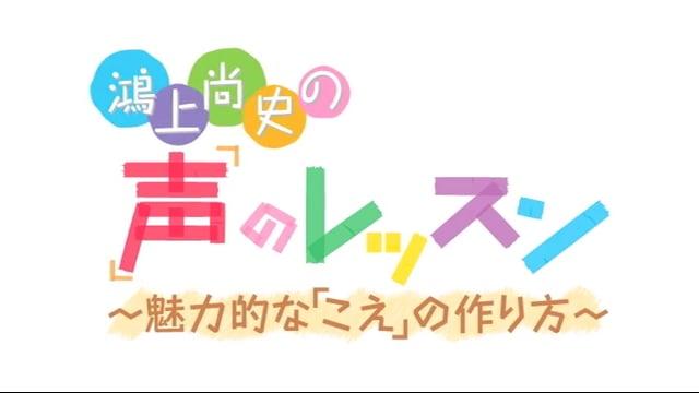 鴻上尚史の「声」のレッスン 〜魅力的な「こえ」の作り方〜