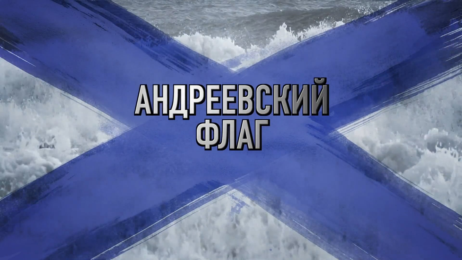 St. Andrew's Flag opening titles