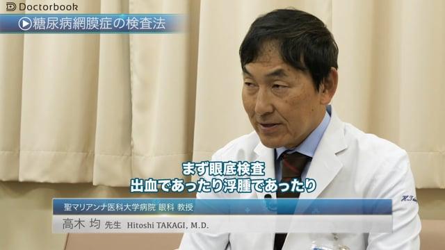 高木 均 先生:糖尿病網膜症の検査と治療;必要な検査は?治療は手術しかない?