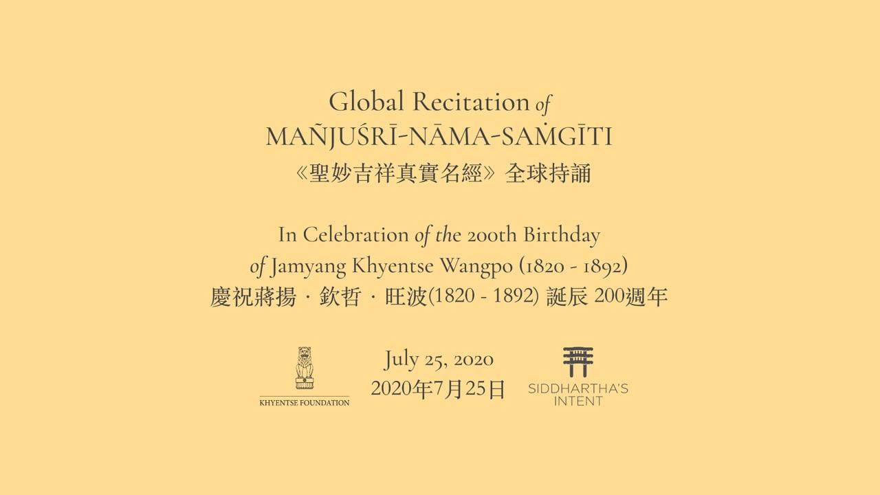 MAÑJUSHRI-NAMA-SAMGITI  《聖妙吉祥真實名經》