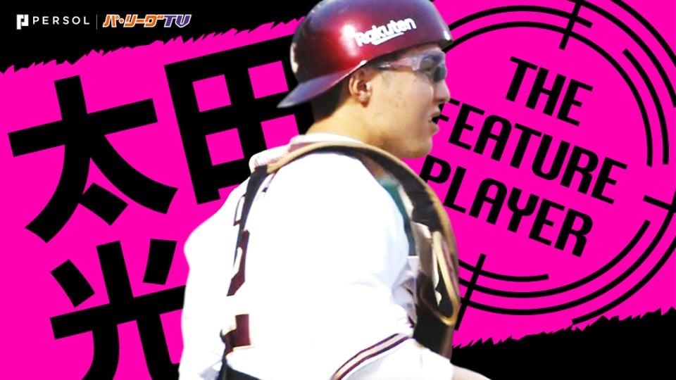 《THE FEATURE PLAYER》キャノンおさえて…E太田『リーグトップの盗塁阻止率』