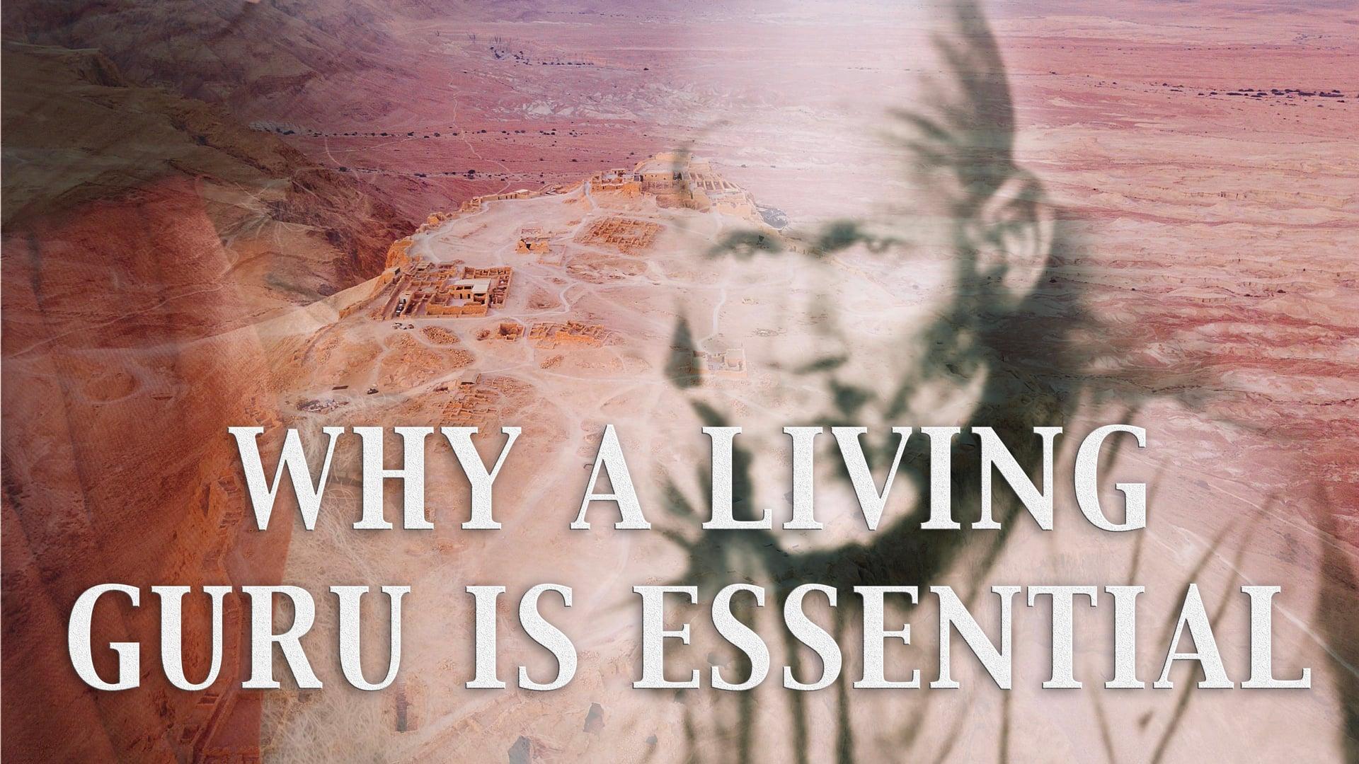 Why A Living Guru Is Essential