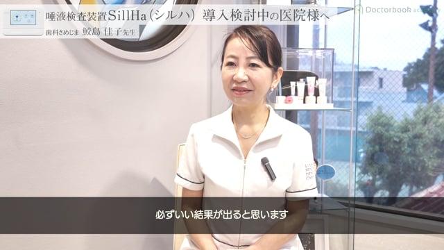 唾液検査装置SillHa(シルハ) 鮫島佳子先生インタビュー