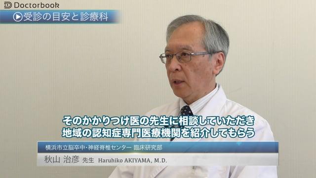 秋山 治彦先生:認知症の診断と治療;何科を受診する?薬で治療できるの?