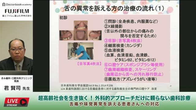 超高齢社会を生き抜く!外科的アプローチだけに頼らない歯科診療