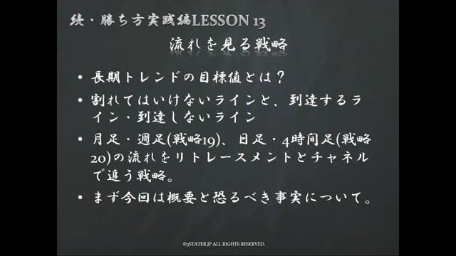 続・勝ち方実践編LESSON13デモ