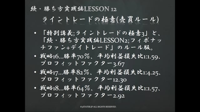 続・勝ち方実践編LESSON12デモ
