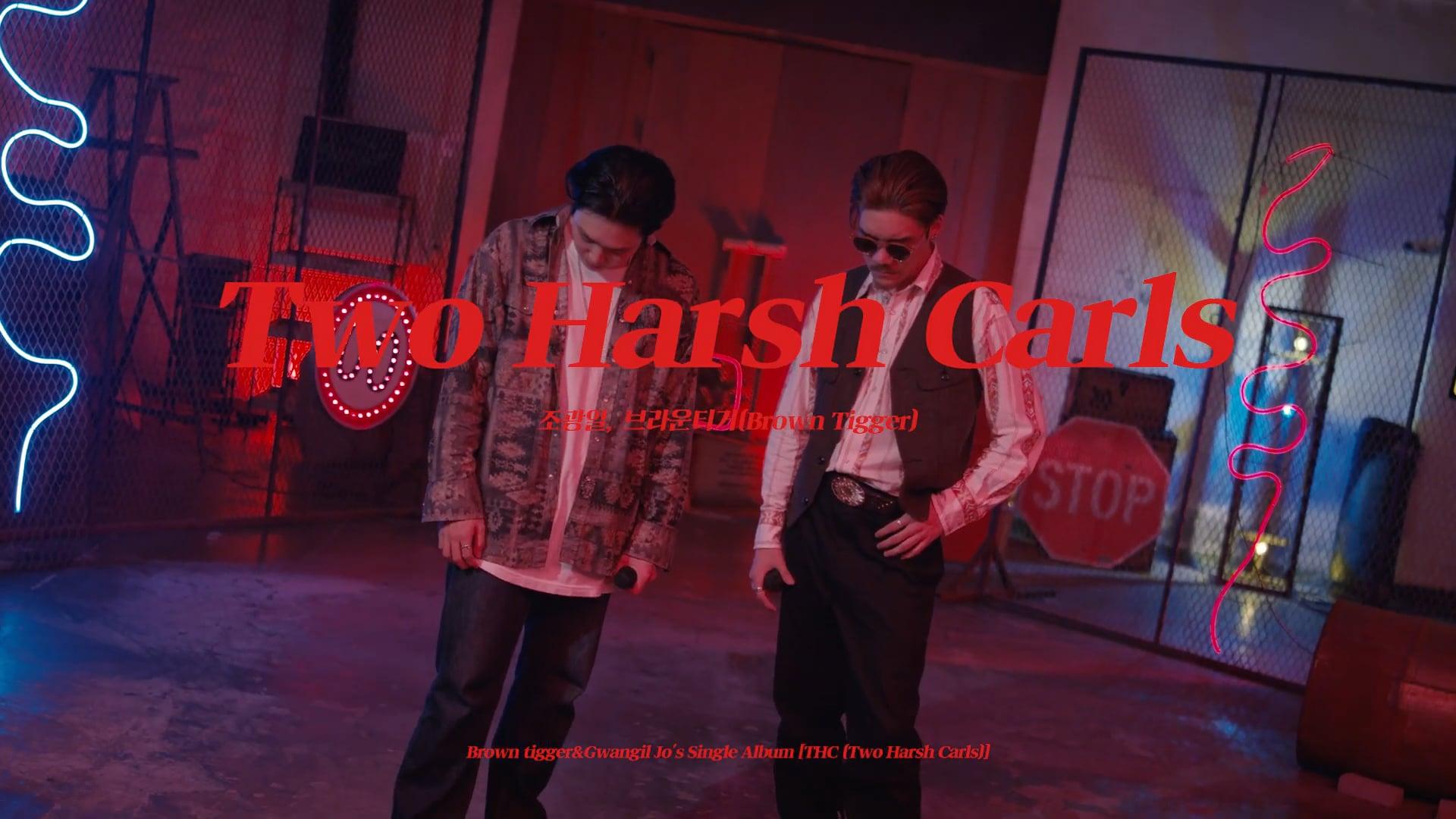 조광일 (Gwangil Jo), 브라운티거 (Brown tigger) - Two Harsh Carls   Official Live Clip