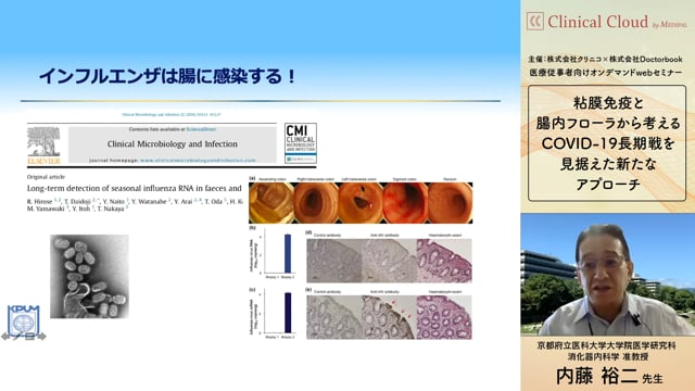 内藤 裕二先生:粘膜免疫と腸内フローラから考えるCOVID-19 長期戦を見据えた新たなアプローチ