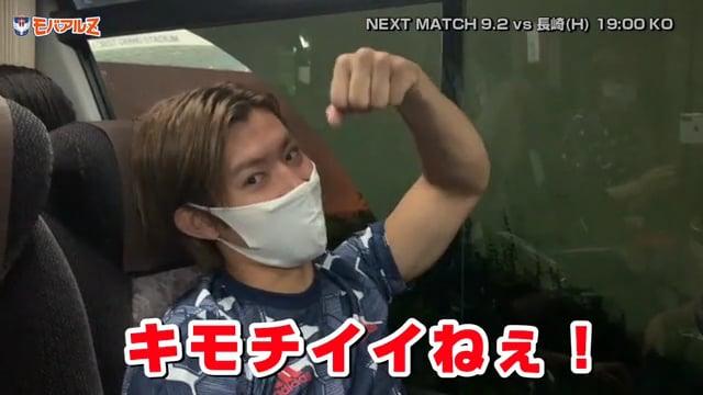 「キモチイイねぇ!」バストーーク! vs アビスパ福岡