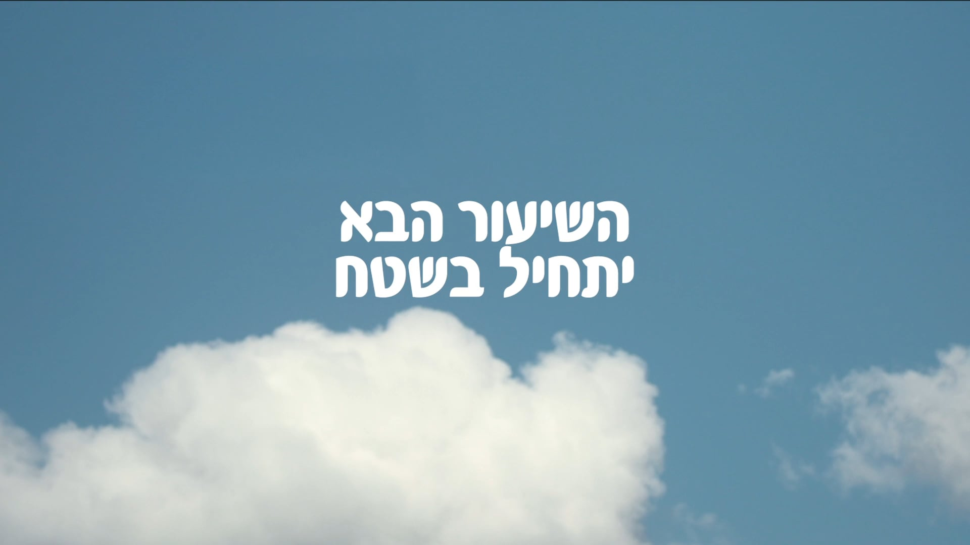IDF AUG 18' VIDEO