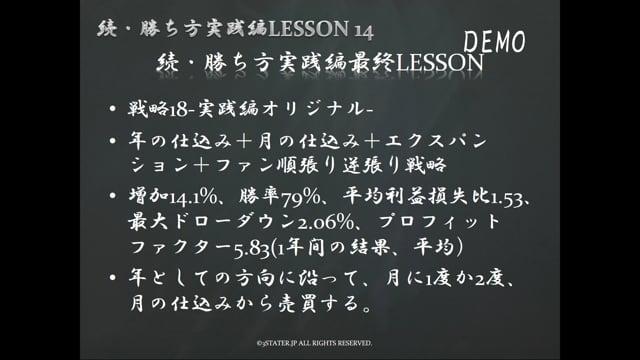 続・勝ち方実践編最終LESSONデモ動画