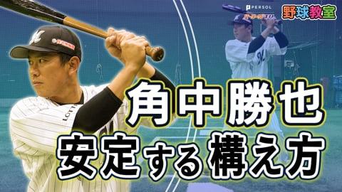 千葉ロッテマリーンズ角中勝也選手が教える「安打につながる!左バッターの構え方」