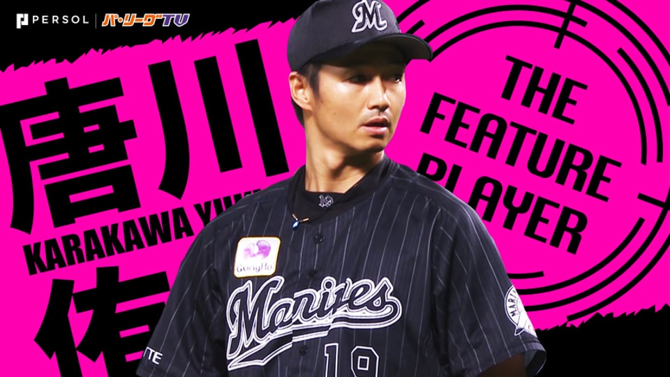 《THE FEATURE PLAYER》M唐川 どっしり構える『救援陣の中心的存在』