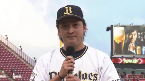バファローズ・飯田優投手ヒーローインタビュー 9/6 E-B