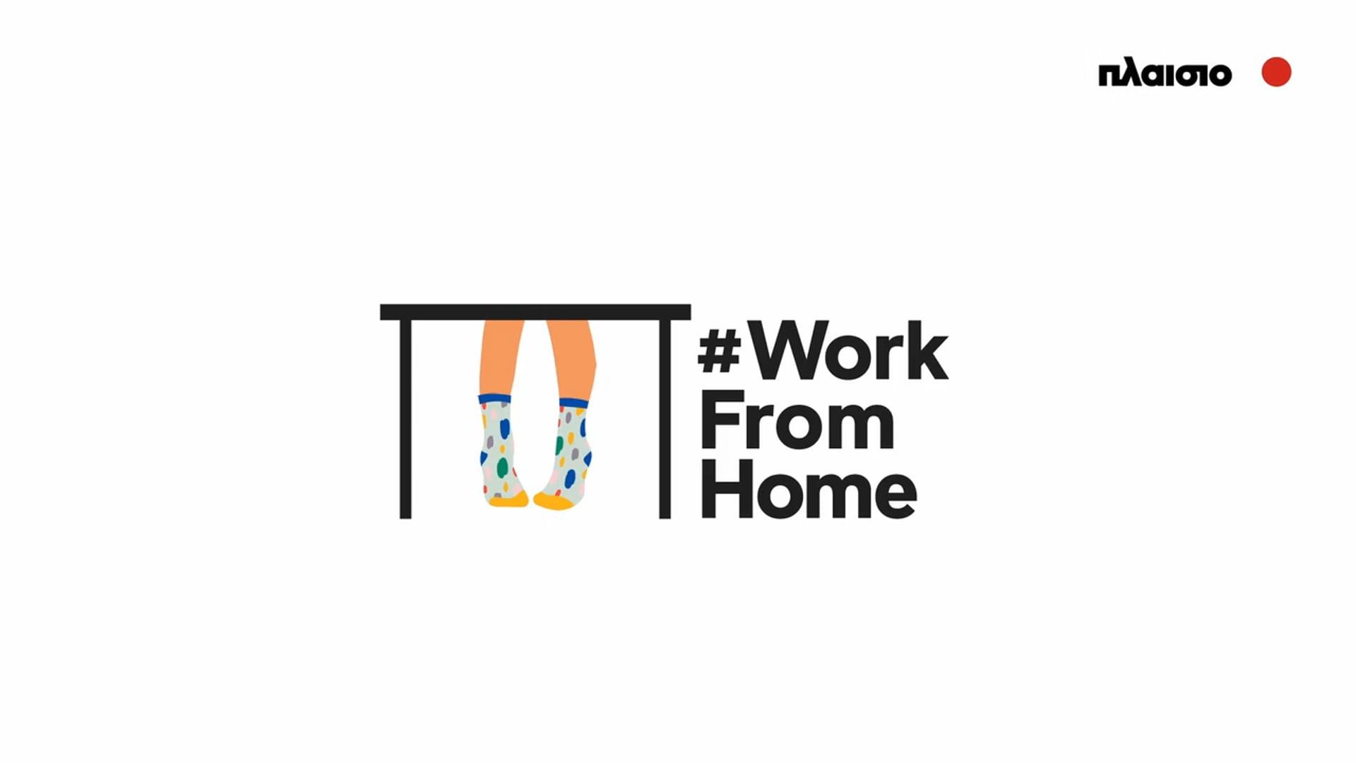 """ΠΛΑΙΣΙΟ """"Work From Home"""" TVC"""