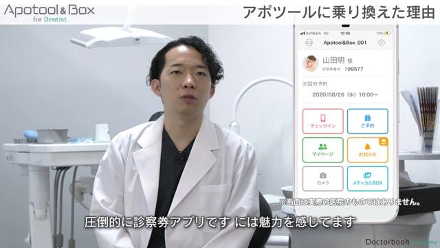 Apotool & Box ユーザーボイス「みずほ台駅ナカ歯科・矯正歯科」