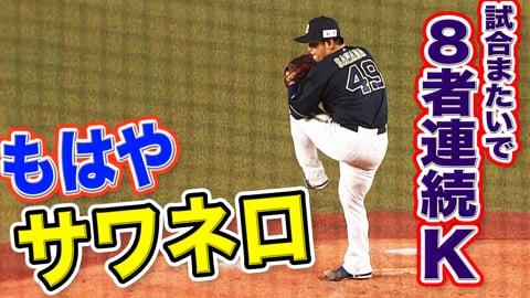 【もはやサワネロ】バファローズ・澤田 試合またいで『8者連続三振』